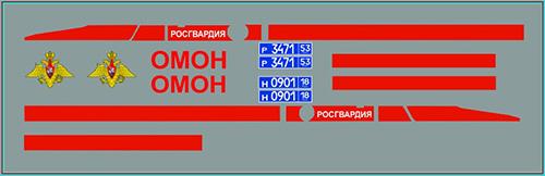 "MSD04   Декаль для модели ACE72177   STS ""Tiger"" ВАРИАНТ 4 росгвардия (thumb41718)"