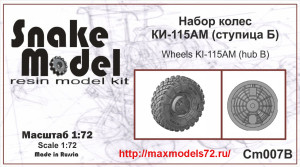 "SMCM007В   Набор колес КИ-115ФМ тип ступицы Б для автомобиля ГАЗ ТИГР 1/72     wheels  for  ACE72177   STS ""Tiger"" (thumb42260)"