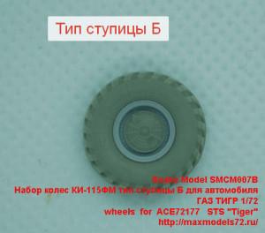 """SMCM007В   Набор колес КИ-115ФМ тип ступицы Б для автомобиля ГАЗ ТИГР 1/72     wheels  for  ACE72177   STS """"Tiger"""" (attach1 42260)"""