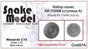 "SMCM007A   Набор колес КИ-115ФМ тип ступицы А  для автомобиля ГАЗ ТИГР 1/72     wheels  for  ACE72177   STS ""Tiger"" (thumb42255)"