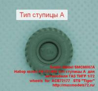 SMCM007A   Набор колес КИ-115ФМ тип ступицы А  для автомобиля ГАЗ ТИГР 1/72     wheels  for  ACE72177   STS «Tiger» (attach1 42255)