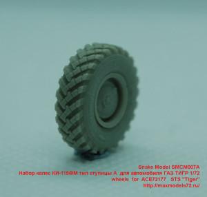 """SMCM007A   Набор колес КИ-115ФМ тип ступицы А  для автомобиля ГАЗ ТИГР 1/72     wheels  for  ACE72177   STS """"Tiger"""" (attach2 42255)"""