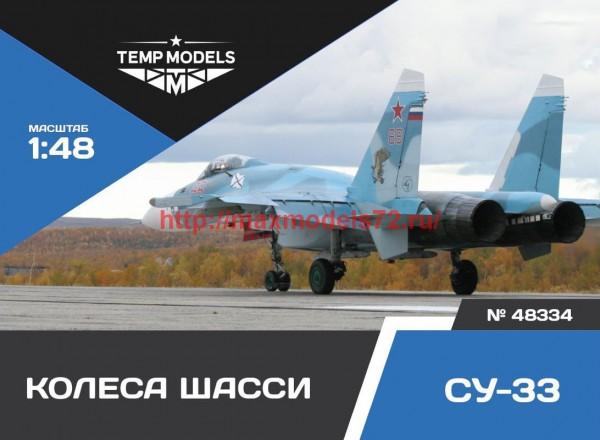 TempM48334   Колеса шасси Су-33 (thumb47708)