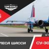 TempM72302   Колеса шасси Су-30 (thumb45436)