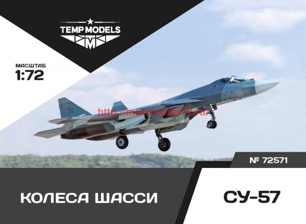 TempM72571   Колеса шасси Су-57 (thumb47676)