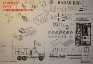 ZZ72019   РСП-7 (attach2 41477)
