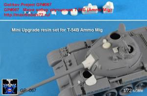 GP#067   Мини набор улучшения Т-54Б (AmmoMig)   Mini Upgrade resin set for T-54B Ammo Mig (thumb41799)