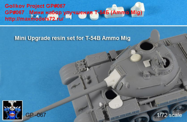 GP#067   Мини набор улучшения Т-54Б (AmmoMig)   Mini Upgrade resin set for T-54B Ammo Mig (thumb41799)