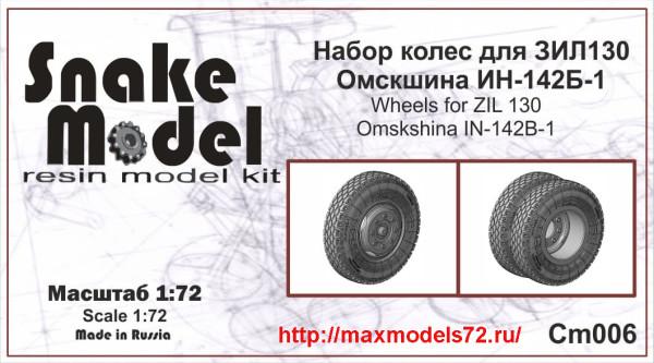 SMCM006   Набор колес Омскшин ИН-142Б-1 Набор колес для ЗИЛ-130 1/72  for ZIL-130 (thumb42249)