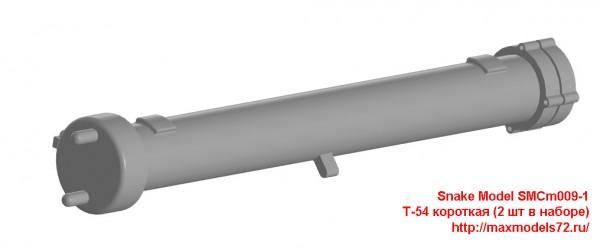 SMCm009-1   Т-54 короткая (2 шт в наборе) (thumb45687)