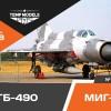 TempM48211   Подвесной бак ПТБ-490 2 шт. (thumb45483)