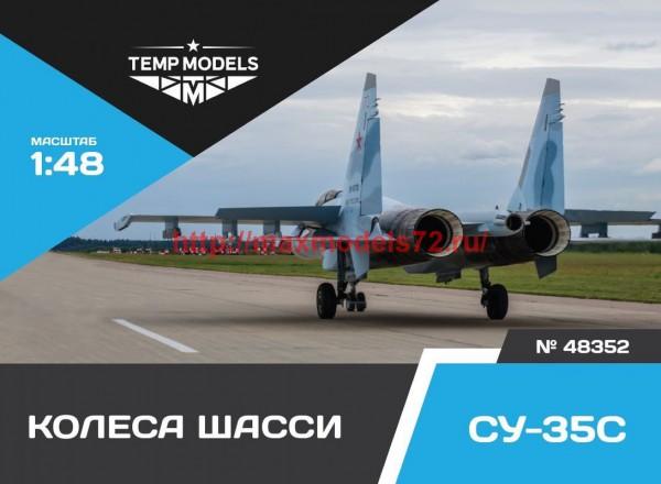 TempM48352   Колеса шасси Су-35 (thumb47719)
