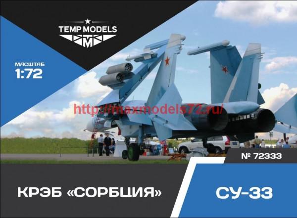 TempM72333   КРЭБ «СОРБЦИЯ» СУ-33 (thumb45386)