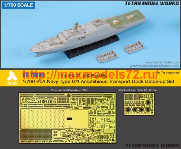 TetraSE-70030   1/700 PLA Navy Type 071  Detail-up Set (for Trumpeter) (thumb47966)