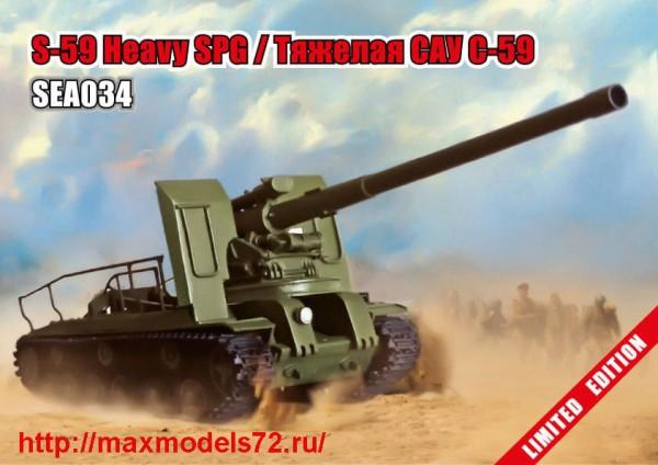ZebSEA034   Тяжелая САУ С-59 (thumb43332)