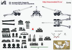 """AMinA109   152 мм. пушка 2А36 """"Гиацинт-Б""""   152 mm. long-range gun 2A36 (attach2 42099)"""