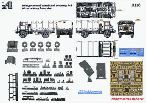AMinA116   Авиадесантный армейский вездеход 4*4   Airborne army rover 4*4 (attach1 41802)