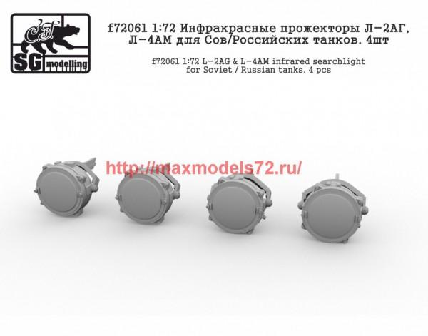 SGf72061 1:72 Инфракрасные прожекторы Л-2АГ, Л-4АМ для Сов/Российских танков. 4шт (thumb42845)