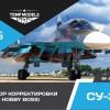 TempM48343   Набор коррекции Су-34 Hobby Boss (thumb45465)