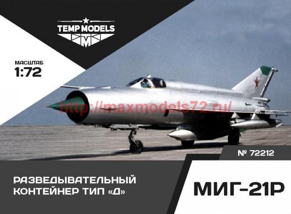 """TempM72212   Разведывательный контейнер """"Д"""" для Миг-21Р (thumb45332)"""