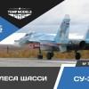TempM72334   Колеса шасси Су-33 (thumb45446)
