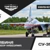 TempM72353   Кабина Су-35 Hasegawa (thumb45324)