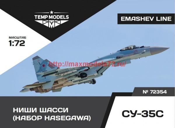 TempM72354   Ниши шасси Су-35 Hasegawa (thumb45423)