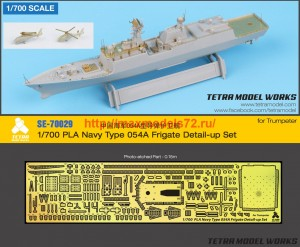 TetraSE-70029   1/700 PLA Navy Type 054A Frigate Detail-up Set (for Trumpeter) (thumb47956)