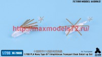 TetraSE-70030   1/700 PLA Navy Type 071  Detail-up Set (for Trumpeter) (attach9 47966)