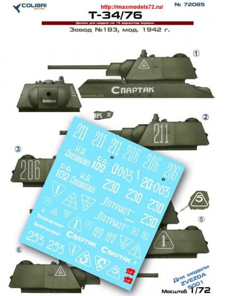 CD72085   Т-34/76 Завод 183 мод. 1942г. (Zvezda 5001) (thumb42779)