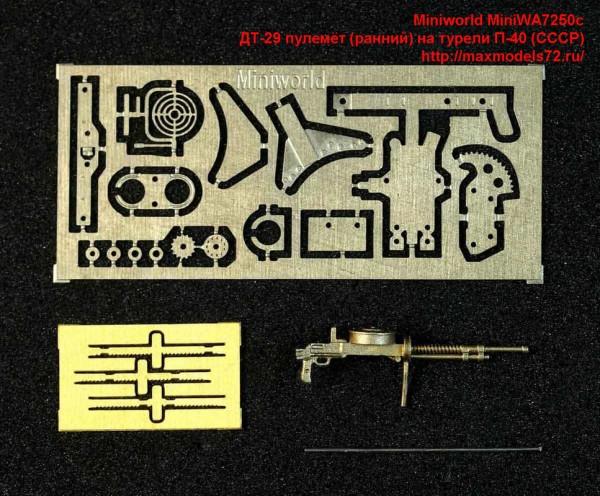 MiniWА7250c   ДТ-29 пулемёт (ранний) на турели П-40 (СССР) (thumb43534)