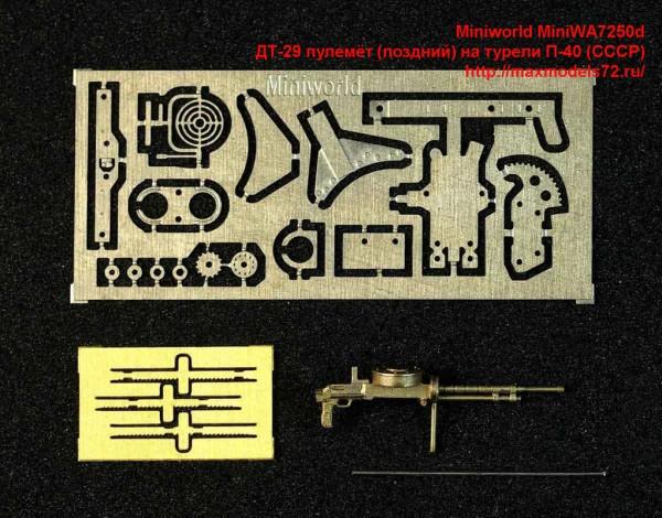MiniWА7250d   ДТ-29 пулемёт (поздний) на турели П-40 (СССР) (thumb43540)