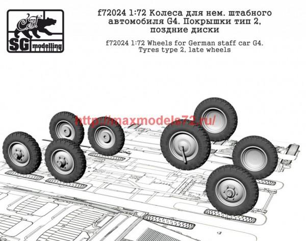SGf72024 1:72 Колеса для нем. штабного автомобиля G4. Покрышки тип 2, поздние диски (thumb42878)