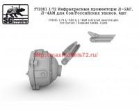 SGf72061 1:72 Инфракрасные прожекторы Л-2АГ, Л-4АМ для Сов/Российских танков. 4шт (attach3 42845)