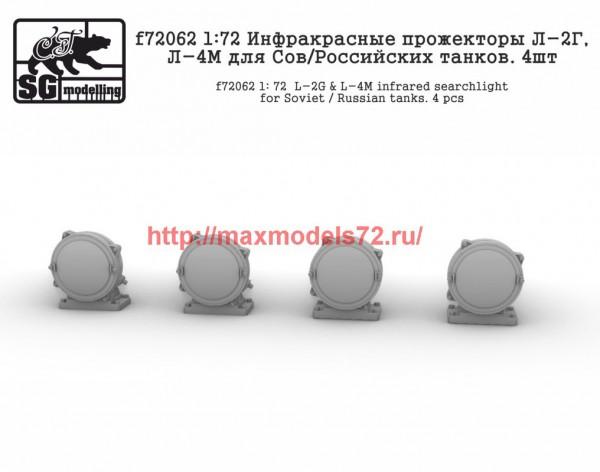 SGf72062 1:72 Инфракрасные прожекторы Л-2Г, Л-4М для Сов/Российских танков. 4шт (thumb42850)