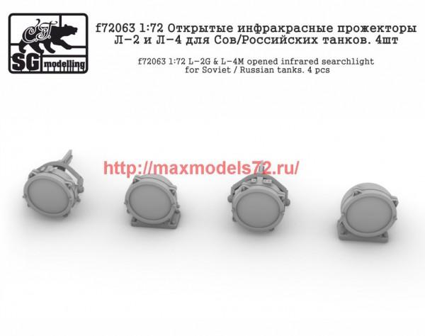 SGf72063 1:72 Открытые инфракрасные прожекторы Л-2 и Л-4 для Сов/Российских танков. 4шт (thumb42854)