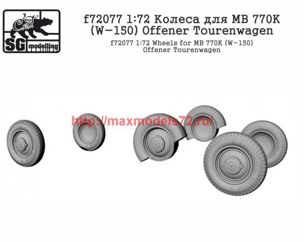 SGf72077 1:72 Колеса для MB 770K (W-150) Offener Tourenwagen (thumb42866)