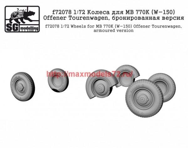 SGf72078 1:72 Колеса для MB 770K (W-150) Offener Tourenwagen, бронированная версия (thumb42870)
