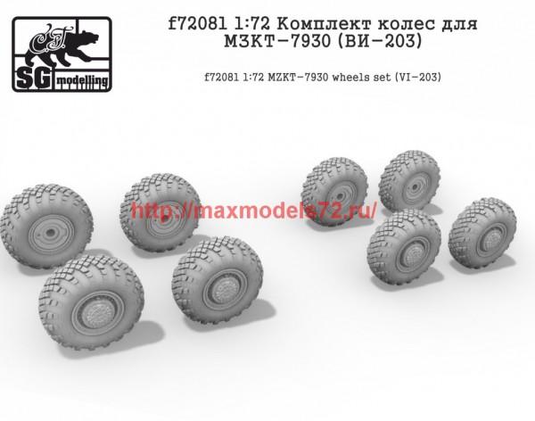 SGf72081 1:72 Комплект колес для МЗКТ-7930 (ВИ-203) (thumb42860)