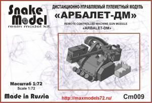 """SMCm009   Дистанционно - управляемый пулеметный модуль """"Арбалет - ДМ"""" (thumb47729)"""