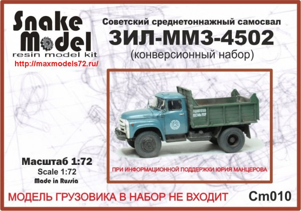 SMCm010   Советский среднетоннажный самосвал ЗИЛ - ММЗ - 4502 (конверсионный набор) (thumb47737)