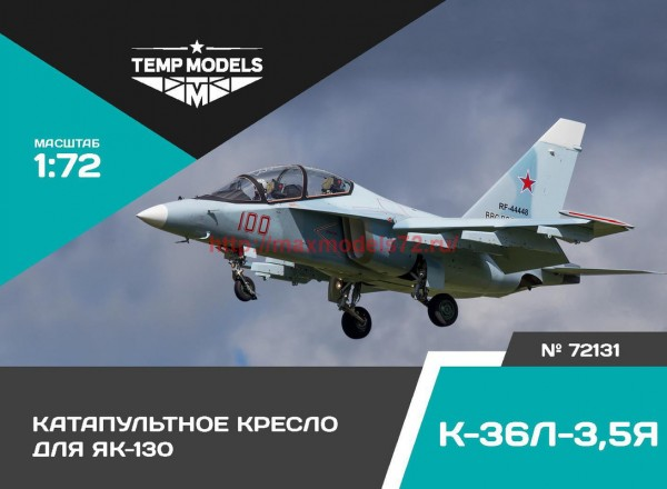 TempM72131   Кресло катапультное К-36Л-3,5Я (thumb45260)