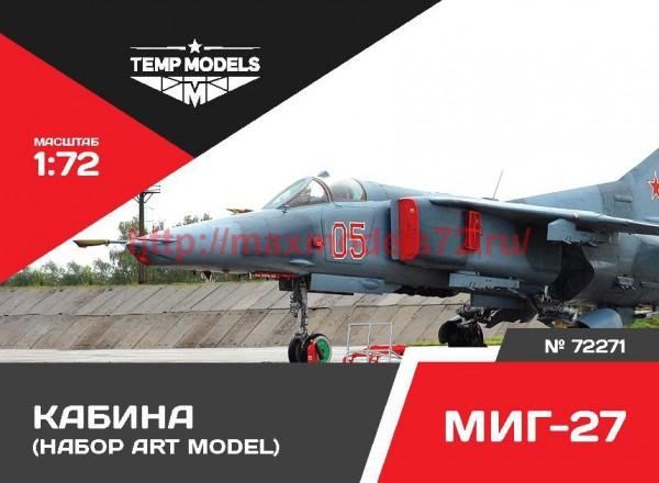 TempM72271   Кабина Миг-27 Art Model (thumb45306)