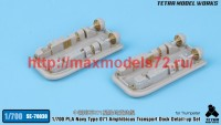 TetraSE-70030   1/700 PLA Navy Type 071  Detail-up Set (for Trumpeter) (attach8 47966)