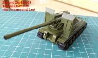 ZebSEA034   Тяжелая САУ С-59 (attach4 43332)