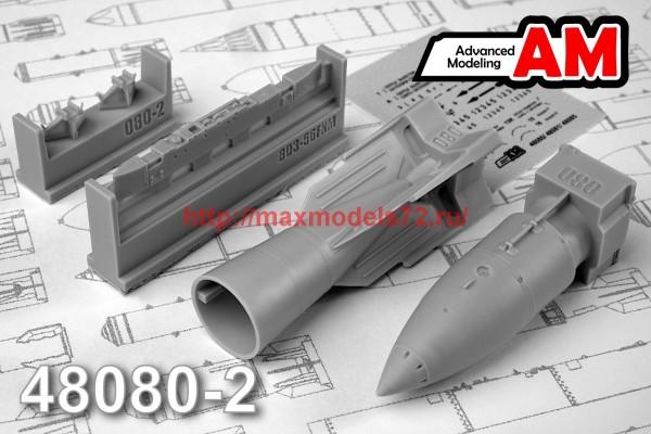 АМС 48080-2   244Н (РН-24) спецбоеприпас с БД3-56ФНМ (в комплекте одна бомба и БД3-56) (thumb42336)