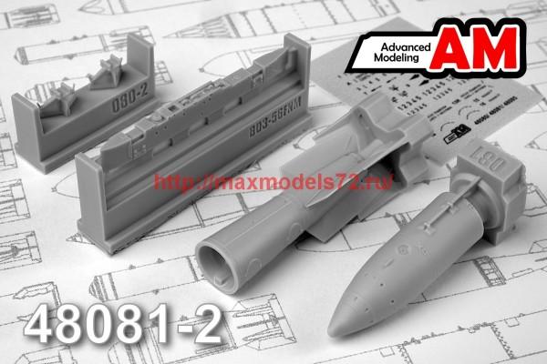 АМС 48081-2   РН-28 спецбоеприпас с БД3-56ФНМ (в комплекте одна бомба и БД3-56) (thumb42338)