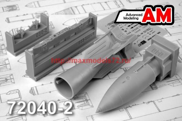 АМС 72040-2   ИАБ-500 Иммитационная авиабомба с БД3-56ФНМ (thumb42363)