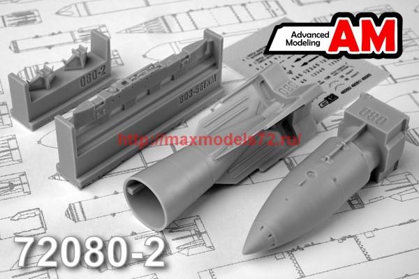 АМС 72080-2   244Н (РН-24) спецбоеприпас с БД3-56ФНМ (в комплекте одна бомба и БД3-56) (thumb42371)