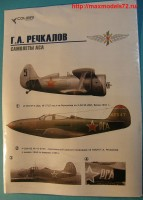 CD72092   Г.А. Речкалов-самолеты Аса (Р-39, И-153) (thumb42803)